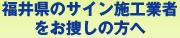 福井県のサイン施工業者をお捜しの方へ