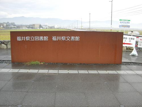 福井県立図書館入口サイン