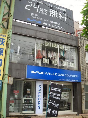 WILLCOM COUNTER 福井駅前