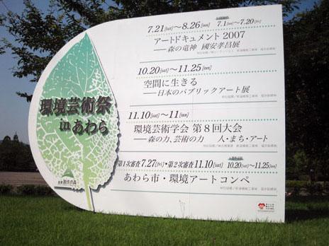 環境芸術祭 in あわら